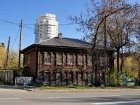 Екатеринбург, Куйбышева ул, дом 41