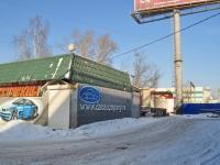 Yekaterinburg, Kuybyshev st, house 181А. store
