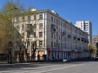 neighbour house: st. Kuybyshev, house 48Г. Apartment house