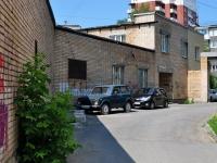 Yekaterinburg, Kuybyshev st, house 106А. polyclinic