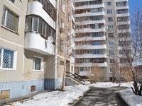 Екатеринбург, Куйбышева ул, дом 2