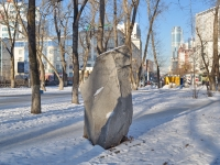 Yekaterinburg, monument Студентам-фронтовикам ВОВKuybyshev st, monument Студентам-фронтовикам ВОВ