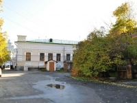 Yekaterinburg, community center Центр традиционной народной культуры Среднего Урала, Chapaev st, house 10