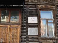 Екатеринбург, Карла Маркса ул, дом 20