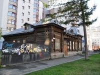 Екатеринбург, улица Карла Маркса, дом 20. общественная организация