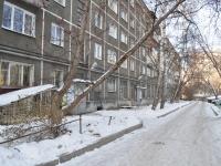 Екатеринбург, Карла Маркса ул, дом 64
