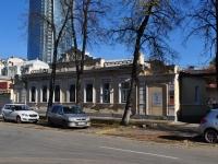Екатеринбург, улица Розы Люксембург, дом 5. офисное здание