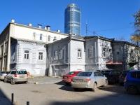 Yekaterinburg, Roza Lyuksemburg st, house 18. multi-purpose building