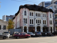 Yekaterinburg, Roza Lyuksemburg st, house 35. office building