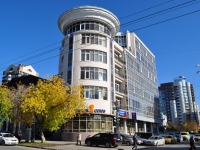 Yekaterinburg, Roza Lyuksemburg st, house 37. office building
