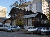 neighbour house: st. Roza Lyuksemburg, house 43А. public organization