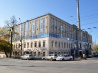 Yekaterinburg, Roza Lyuksemburg st, house 60. governing bodies
