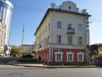 Yekaterinburg, Roza Lyuksemburg st, house 63. office building