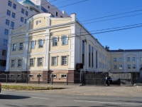 Yekaterinburg, Roza Lyuksemburg st, house 64/1. office building