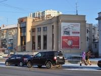"""neighbour house: st. Lunacharsky, house 91. bank ОАО """"Уральский банк реконструкции и развития"""""""