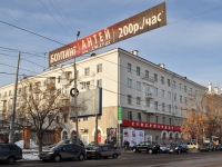 Yekaterinburg, Lunacharsky st, house 210А. Apartment house with a store on the ground-floor