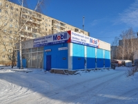 Yekaterinburg, Lunacharsky st, house 227. Social and welfare services