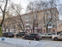 Yekaterinburg, Bazhov st, house 130. Apartment house