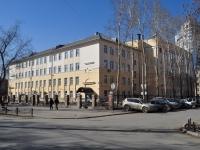 Yekaterinburg, lyceum №110 им. Л.К. Гришиной, Bazhov st, house 124