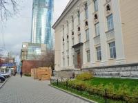 Екатеринбург, библиотека им. В.Г. Белинского, улица Белинского, дом 15