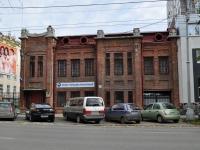 Yekaterinburg, Belinsky st, house 19. public organization