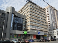 Yekaterinburg, Belinsky st, house 56. office building