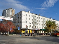 Yekaterinburg, Belinsky st, house 71. Apartment house with a store on the ground-floor