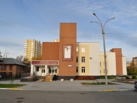 Yekaterinburg, Belinsky st, house 173А. rehabilitation center