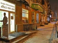 Yekaterinburg, Belinsky st, house 200А. Apartment house with a store on the ground-floor