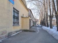Yekaterinburg, Belinsky st, house 246А. governing bodies