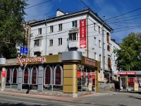 Yekaterinburg, Belinsky st, house 141. Apartment house