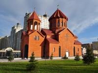 Екатеринбург, церковь Святого Карапета, улица Тверитина, дом 54