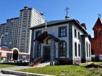 улица Тверитина. храм