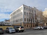 Екатеринбург, Вайнера ул, дом 2