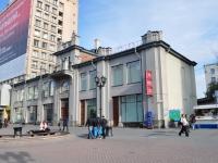 neighbour house: st. Vayner, house 11. museum Екатеринбургский музей изобразительных искусств
