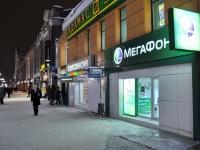 Yekaterinburg, Vayner st, house 16З. store