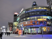 Yekaterinburg, shopping center Бум, Vayner st, house 19