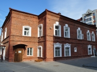 Yekaterinburg, Vayner st, house 30. multi-purpose building