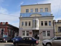 叶卡捷琳堡市, Vayner st, 房屋 51Б. 写字楼