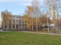 Yekaterinburg, school №10, Vayner st, house 54