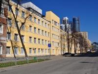 隔壁房屋: st. Vayner, 房屋 4. 管理机关 Управление Федеральной службы безопасности по Свердловской области