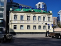 "neighbour house: st. Vayner, house 46. bank ""МБА-Москва"""