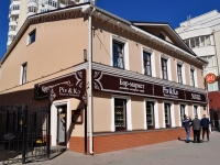 "neighbour house: st. Vayner, house 64В. cafe / pub ""Пив & Ко Beer & Grill Bar"""