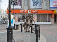 Yekaterinburg, sculpture ВлюбленныеVayner st, sculpture Влюбленные