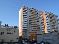 Екатеринбург, Серова ул, дом 39
