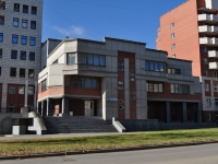 Yekaterinburg, Serov st, house 40. office building