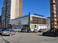 "neighbour house: st. Serov, house 41. supermarket ""Звездный"""