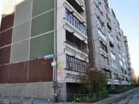 Yekaterinburg, Surikov st, house 40. Apartment house