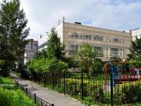 叶卡捷琳堡市, Akademik Shvarts st, 房屋 14А. 写字楼