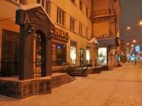 Екатеринбург, улица Малышева, дом 28. офисное здание